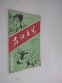 右江文艺   1985年