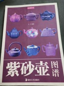 紫砂壶图谱