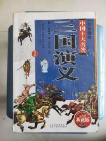 一生必读的中国十大名著(青少版):三国演义