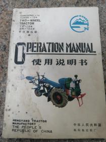 工农10型手扶拖拉机使用说明书