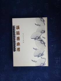 汉籍善本考