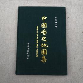 中国历史地图集 第一册