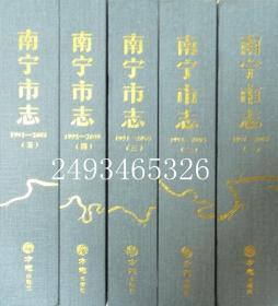 南宁市志(1991-2005)全五册
