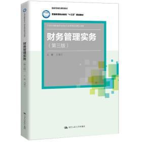 財務管理實務(第三版)(21世紀高職高專會計類專業課程改革規劃教材;國家級精品課程教材;普通高等