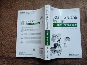 IBMi:AS/400重装上阵:操作、管理与开发