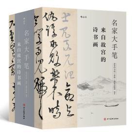 名家大手笔:来自故宫的诗书画(全三册)