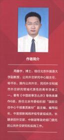 中国社会组织与新时代全新治理