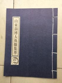 山东淄博大鱼盘集萃