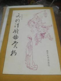 元明清戏曲赏析   正版现货0356S