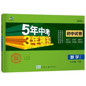 曲一线53初中同步试卷数学七年级下册华东师大版5年中考3年模拟2020版五三