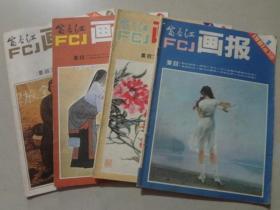 富春江画报(1981年1.5.6.9)4本   八品