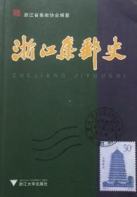 浙江集邮史(有发行纪戳和手绘漫画)