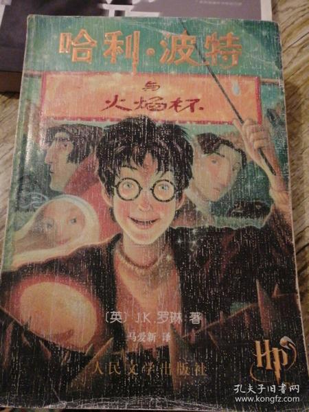 哈利·波特与火焰杯