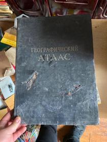 1955年,苏联莫斯科原版,《世界地图集》,8开,南沙群岛、西沙群岛和东沙群岛等,都在括号内用俄文标注我们中国主权,ГЕОГРАФИЧЕCКИЙ АТЛАС