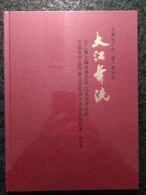 大江奔流長三角書法院作品聯展杭州卷