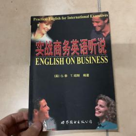 实战商务英语听说
