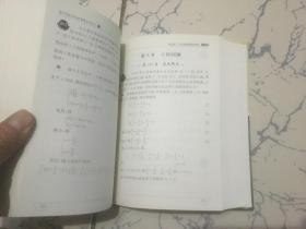 小学数学竟赛真题分类大全  [下]