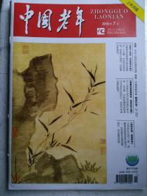 中国老年 2018年7月 上半月版