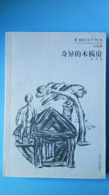 著名作家残雪2017年签名本《奇异的木板房》