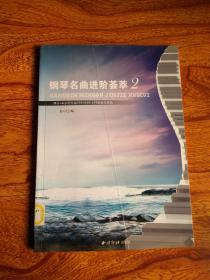 钢琴名曲进阶荟萃(2)【附光盘  馆藏】