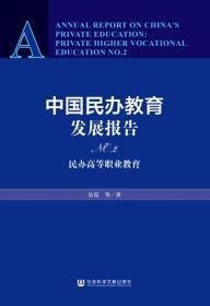 中国民办教育发展报告 NO.2:民办高等职业教育         民办教育蓝皮书       吴霓 著