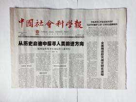 中国社会科学报,2019年12月23日