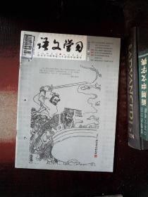 语文学习 2006.3