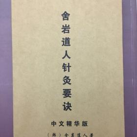 舍岩道人针灸要诀  中文精华版