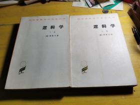 逻辑学 上下册1966版