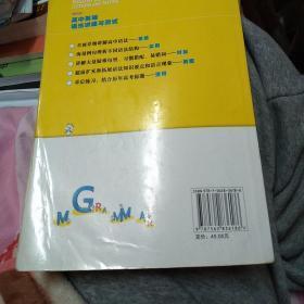 高中英语语法:讲座与测试(第2版)