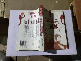 中国的勃朗特--三姐妹.妈妈帮女儿成功手记