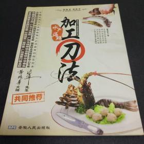 烹饪刀工技法应用丛书:水产海鲜加工刀法(全彩版)