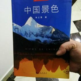 中国景色:中国国家地理十年经典丛书(签名本)
