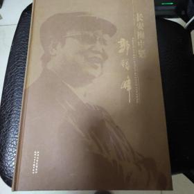 长安梅中魁/郭银峰(作者签赠本) 实物拍摄一版一印