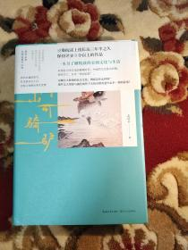大好河山可骑驴:中国之美在宋朝
