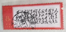 文字邮票 W7-7 毛主席诗词 采桑子重阳
