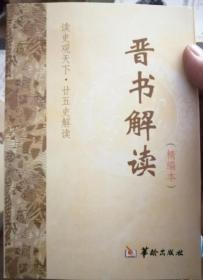 读史观天下·廿五史解读:晋书解读(精编本)
