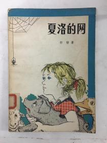 夏洛的网  插图本    馆藏书