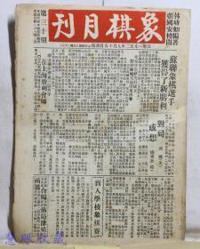 1952年《象棋月刊》一份  第30期  萨镇冰 林幼如 张国安 编著,中国象棋研究社编著   福建省福州市道山路--苏联象棋选手获得了新胜利、对局感想、盲人学校象棋赛