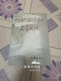 中国当代流行歌曲的文学阐释