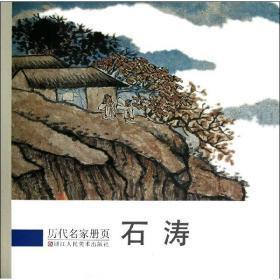 历代名家册页:石涛