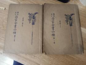 曾文正公治家全书六种(2册合售,如图)