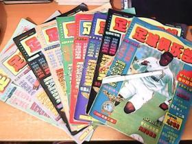 足球俱乐部  1994年(4.5.9.13.14.15.16.17.18) 9本合售   【东角厨】