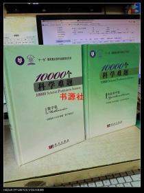 10000个科学难题:数学卷(出版社整包库存新书)