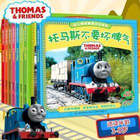 托马斯和朋友幼儿情绪管理互动读本