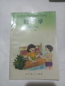 全日制培智学校教科书(试用本):数学(第七册)