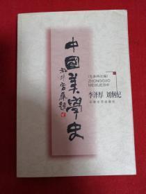 中国美学史 先秦两汉编