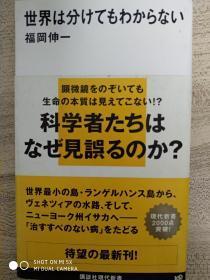 日文原版书  世界は分けてもわからない (讲谈社现代新书) (日本语) – 2009/7/17 福冈 伸一  (著)