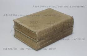 私藏《史记论文》精装全二册 吴见思 评点 中华书局1967年初版