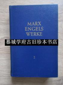 【唯一已出全之马恩全集】【德文原版】《马克思/恩格斯全集》第2册,包括马克思《神圣家族》、恩格斯《英国工人阶级状况》等 Karl Marx/Friedrich Engels: Werke; Gesamtausgabe Band 2, inkl. DIE HEILIGE FAMILIE / LAGE DER ARBEITENDEN KLASSE IN ENGLAND